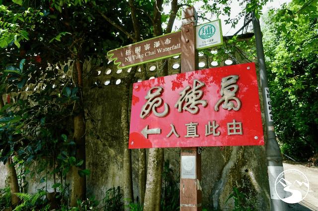 hike Ng Tung Chai Waterfalls Hong Kong