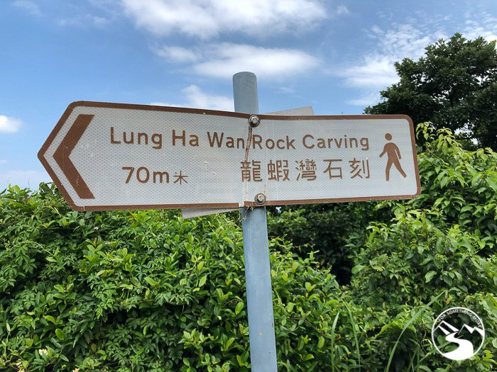 sign for Lung Ha Wan Rock Carving